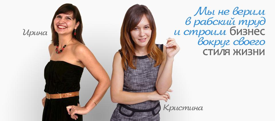 Ирина Хлимоненко и Кристина Мянд-Лакьяни